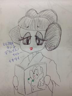 ULTRAヨシ子デラックス!ナイト